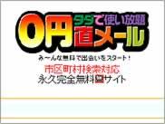 0円直メール