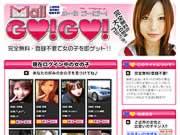 メールgo!go!