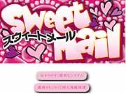 スウィートメール(Sweet Mail)