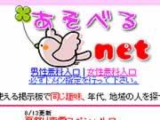 あそべる.net