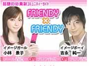 friendy×friendy