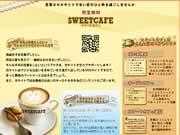 スイートカフェ